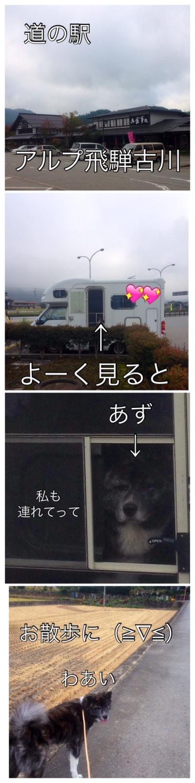 ①道の駅アルプ飛騨古川
